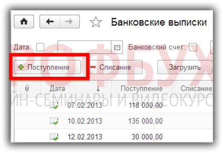 регистрация поступления денежных средств