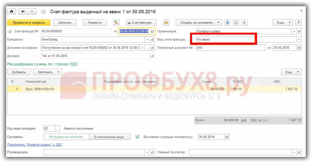 заполнение документа Счет-фактура выданный на аванс