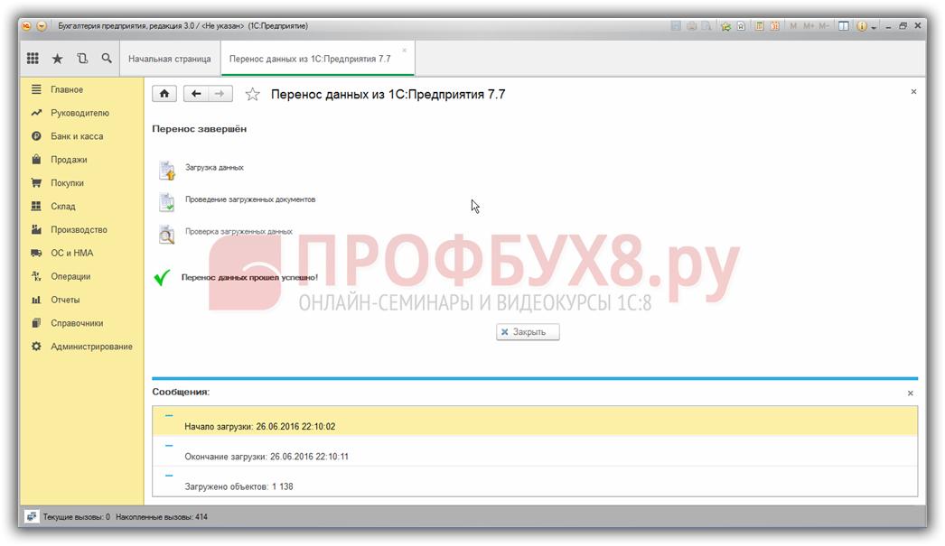Загрузка данных в 1С 8.3 из файла