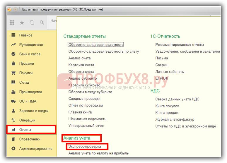 отчет Экспресс-проверка в интерфейсе 1С
