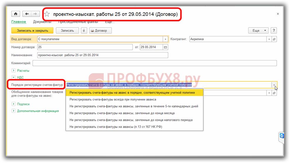 порядок регистрации счетов-фактур для отдельного договора