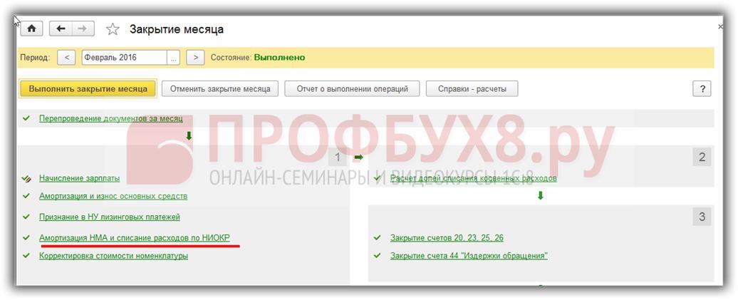 Амортизация нематериальных активов при закрытии месяца в 1С