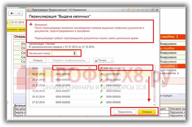 вызов сервиса Автоматическая перенумерация документов