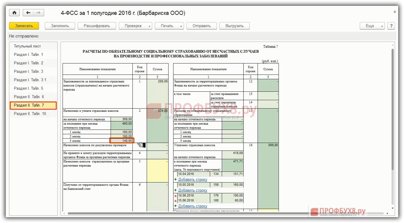 проверить отчет фсс на сайте фсс для тренажерного