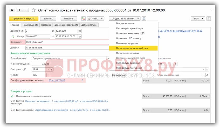 создание документа по поступлению оплаты от комиссионера за проданные товары