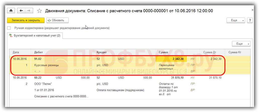 Настройка переоценки валюты в 1с 8.3 программистом успешным 1с стань