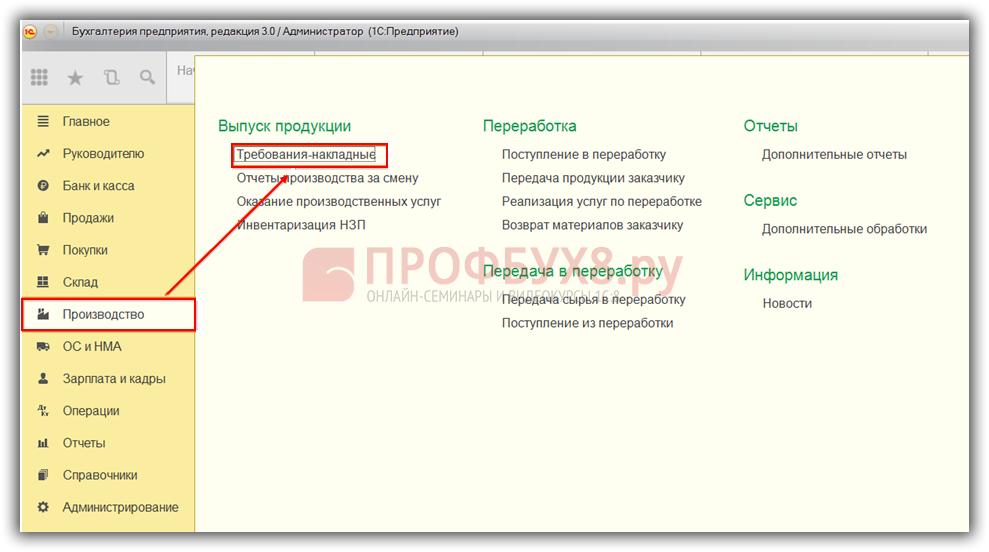 Требования-накладные в интерфейсе 1С