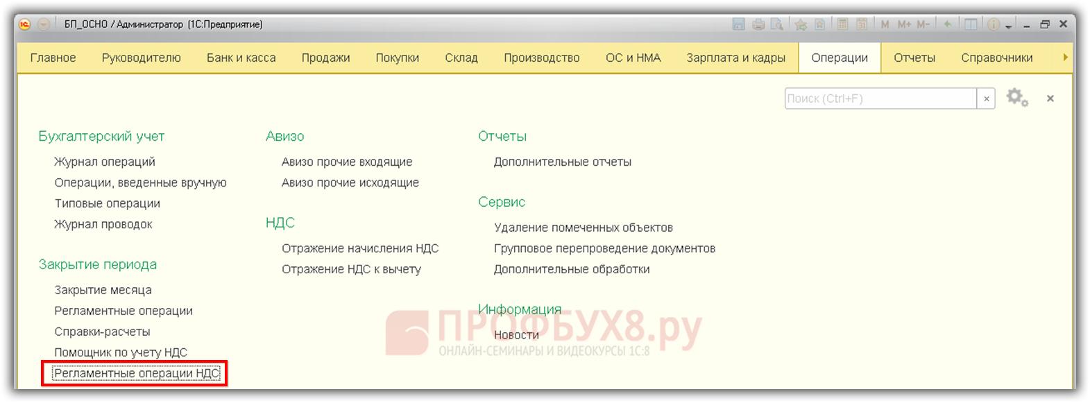 Регламентные операции НДС в интерфейсе 1С