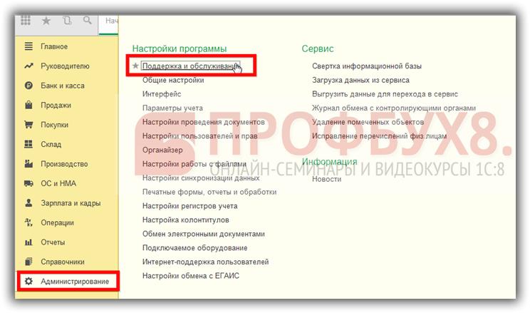 поддержка и обслуживание в интерфейсе 1С