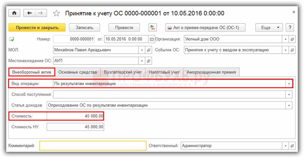 Заполнение табличных форм документа Принятие к учету ОС