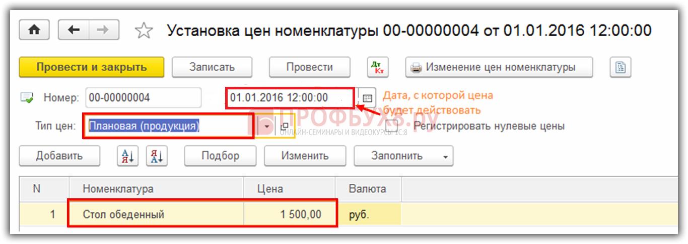 Установка плановых цен готовой продукции в 1С 8.3