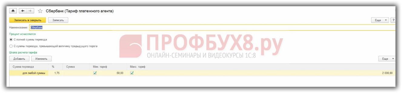 настройка расчета тарифа с полной суммы перевода