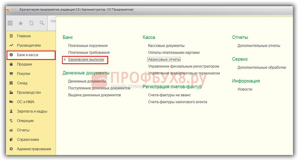 Банковские выписки в и интерфейсе 1С