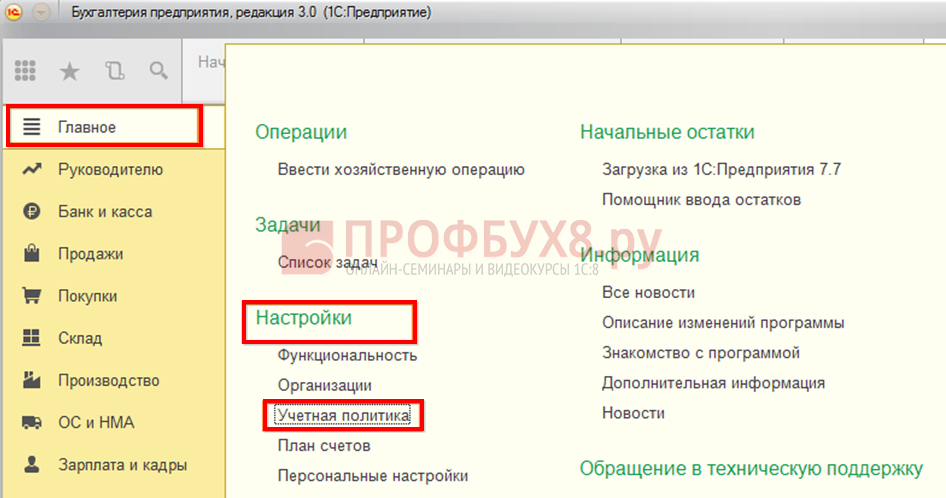 Учетная политика в интерфейсе 1С