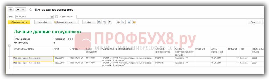 Отчет Личные данные сотрудников в 1С 8.3 Бухгалтерия