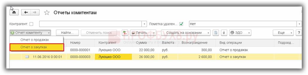 Отчет о закупках комиссионного товара
