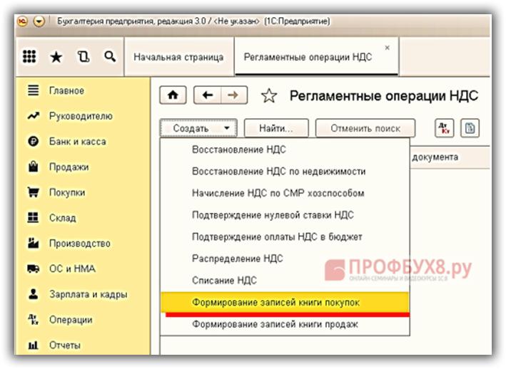 Формирование записей книги покупок в 1С 8.3