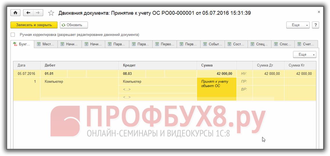 ОС из комплектующих в 1С 8.3 принято к учету