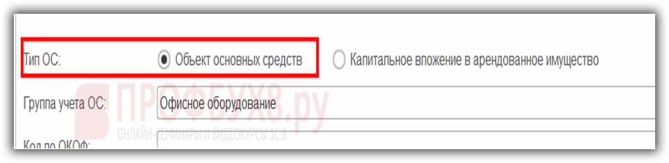 тип ОС