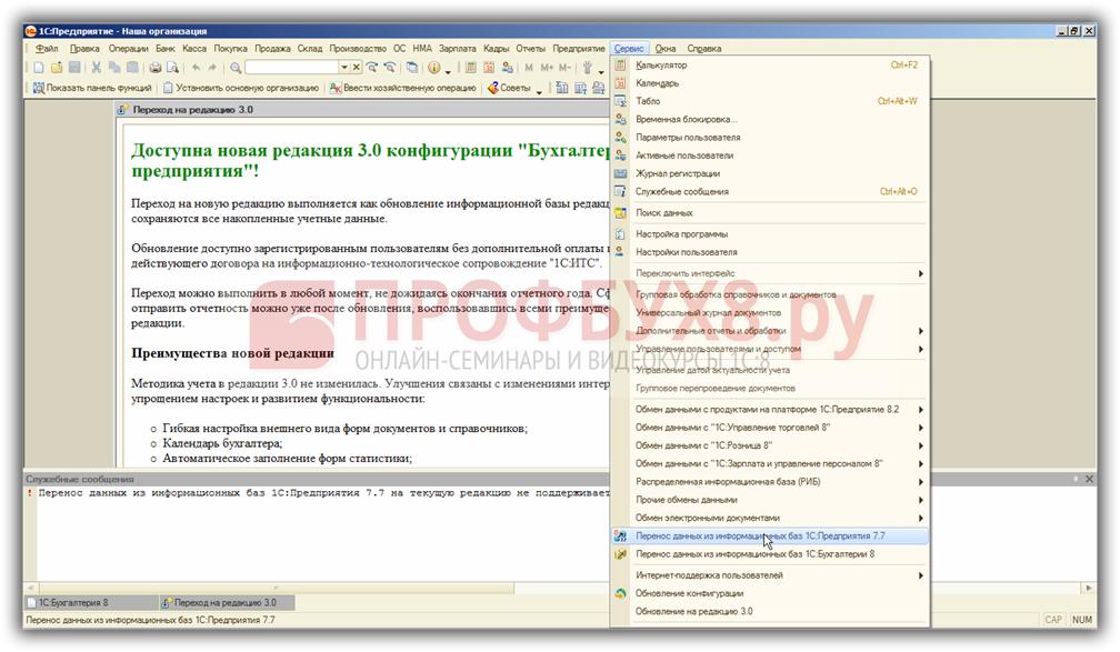 функция Перенос данных из информационных баз 1С Предприятия 7.7