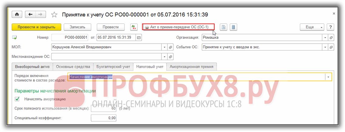 вывод на на печать Акта о приеме-передаче ОС (ОС-1)