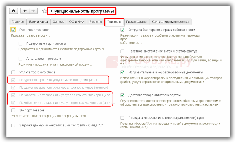 Настройки для регистрации в 1С 8.3 отчета комитенту