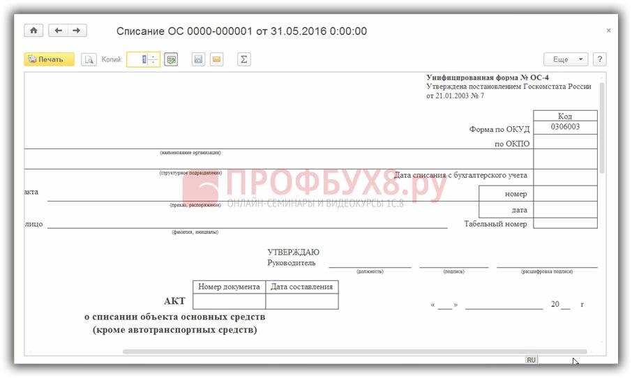 Акт о списании объекта основных средств (ОС-4)