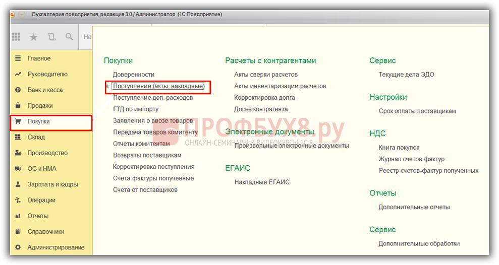 документ Поступление (акты, накладные) в интерфейсе 1С