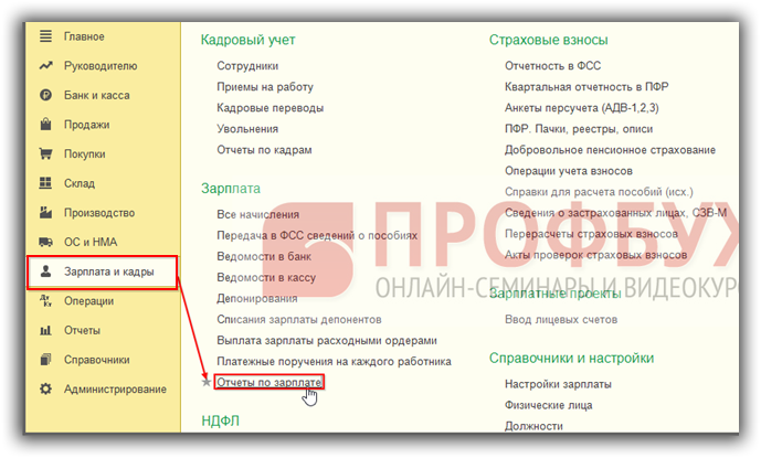 команда Отчеты по зарплате в интерфейсе 1С