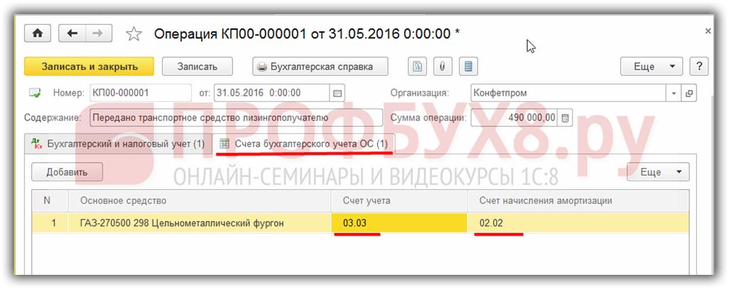 заполнение закладки Счета бухгалтерского учёта