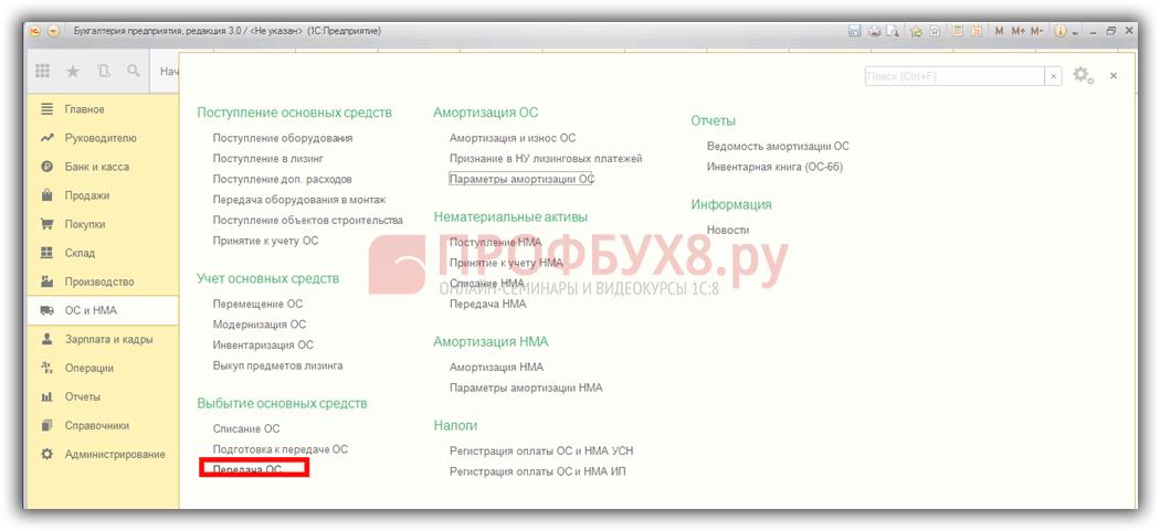 Передача ОС в интерфейсе 1С