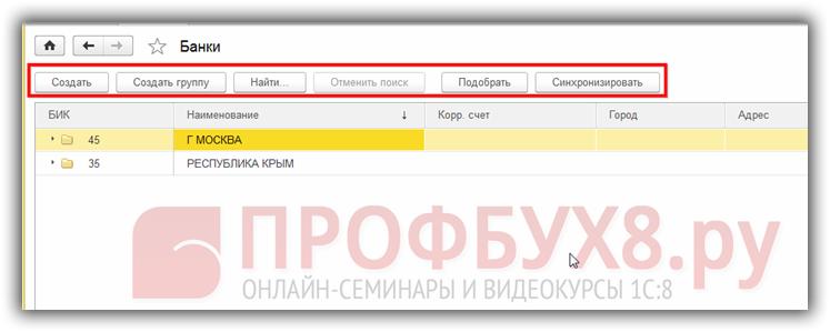 справочник Банки в 1С