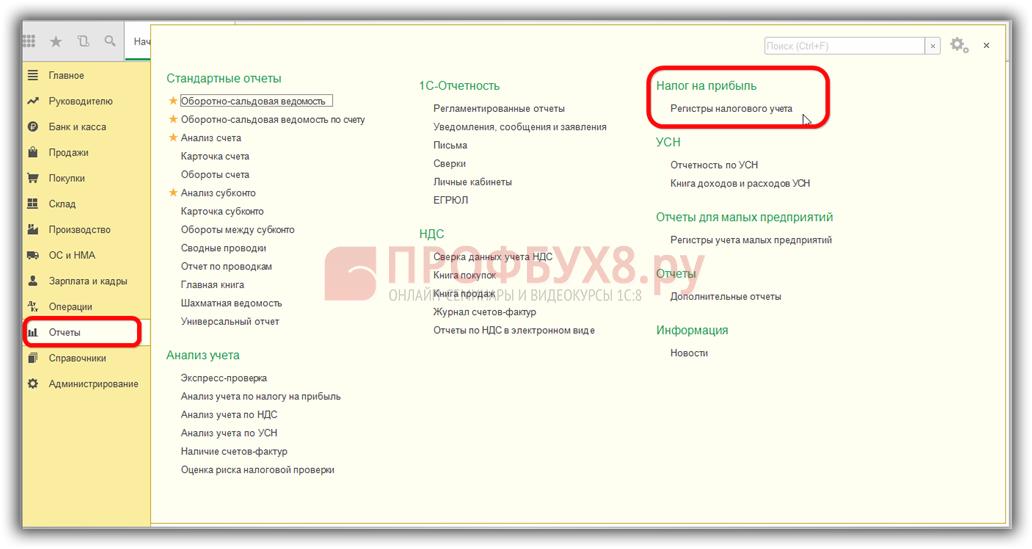 регистры налогового учета в интерфейсе 1С 8.3