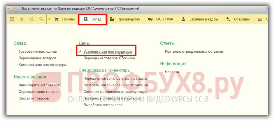 Установка цен номенклатуры в интерфейсе 1С