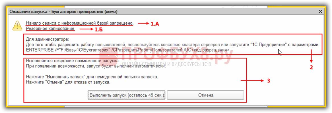 Начало работы с информационной базой запрещено резервное копирование