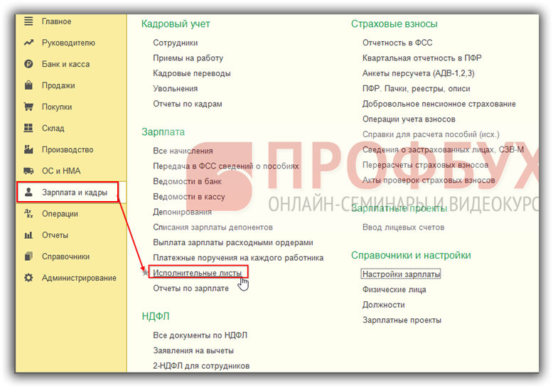 Исполнительные листы в интерфейсе 1С