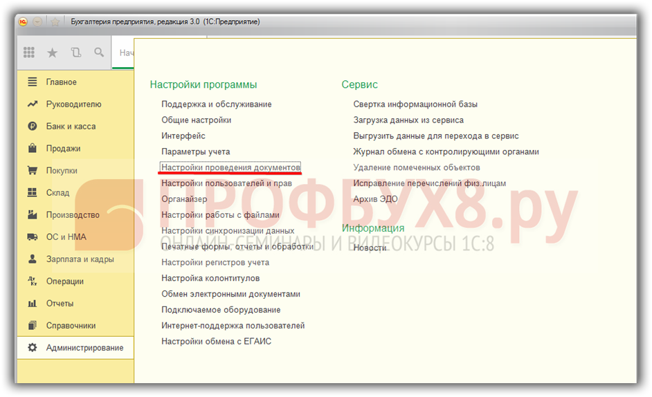 Настройки проведения документов в интерфейсе 1С