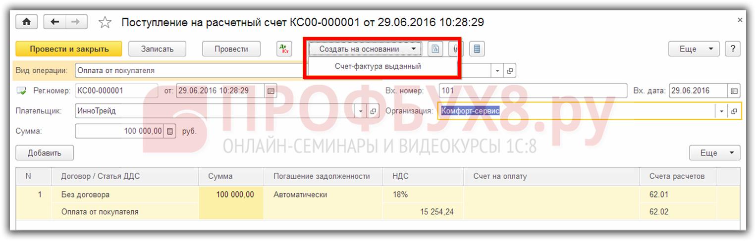 формирование документа Счет-фактура выданный в 1С