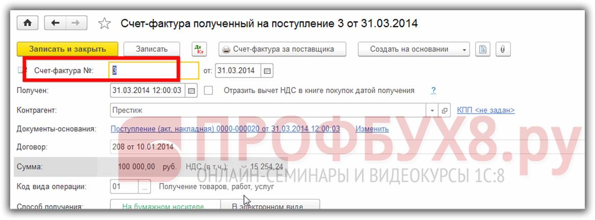ввод номера документа Счет-фактура полученный