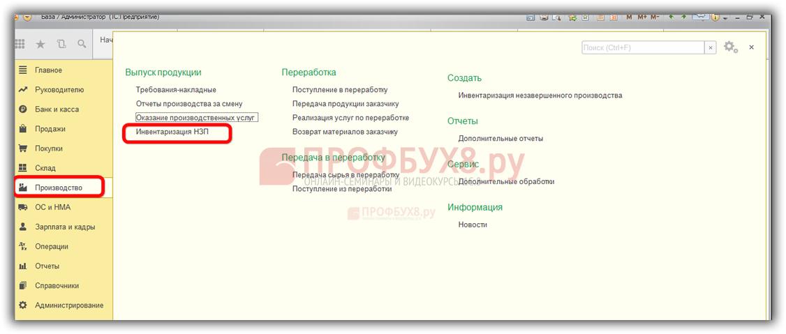 Инвентаризация НЗП в интерфейсе 1С
