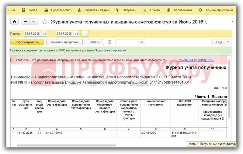 Журнал учета полученных и выданных счетов-фактур