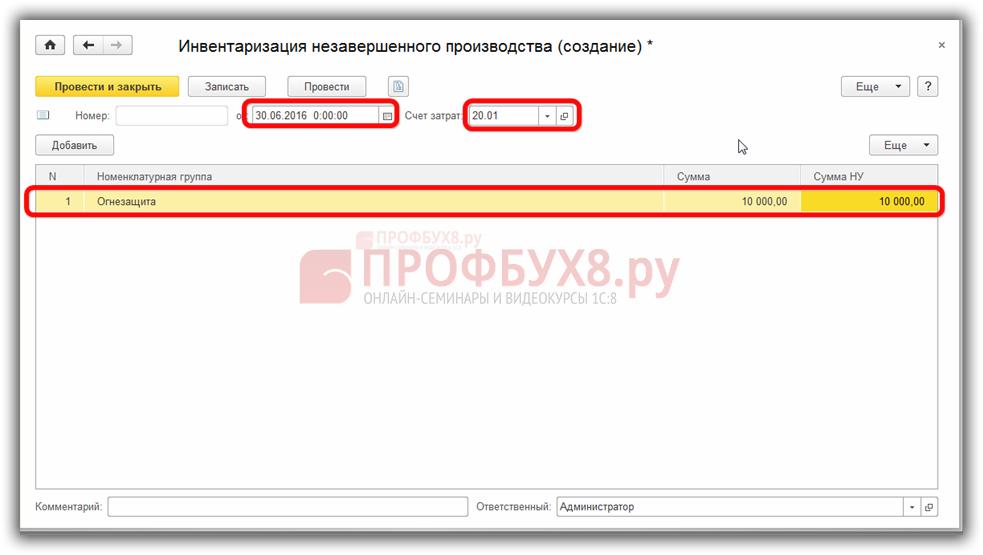 заполнение документа Инвентаризация НЗП