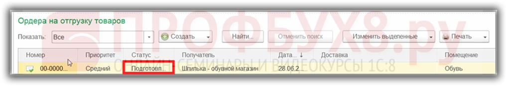 документ Расходный ордер со статусом Подготовлено