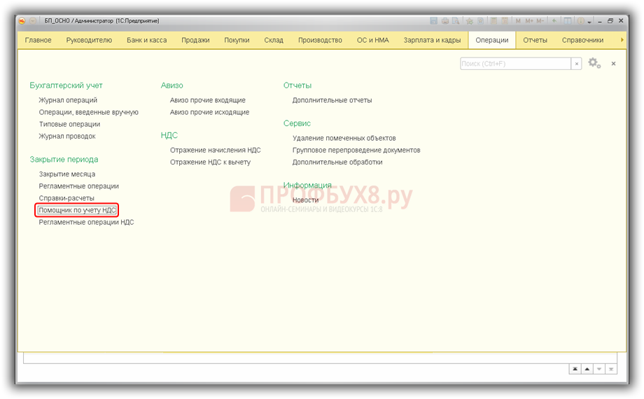 Помощник по учету НДС в интерфейсе 1С