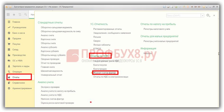 Журнал счетов-фактур в интерфейсе 1С