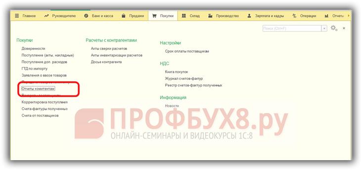 Отчет комитенту в интерфейсе 1С 8.3