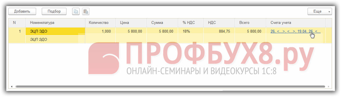 выбор счета учета по приобретению РБП