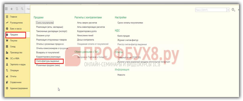Счета-фактуры выданные в интерфейсе 1С