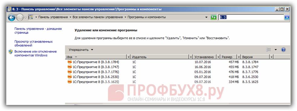 список установленных программ Windows