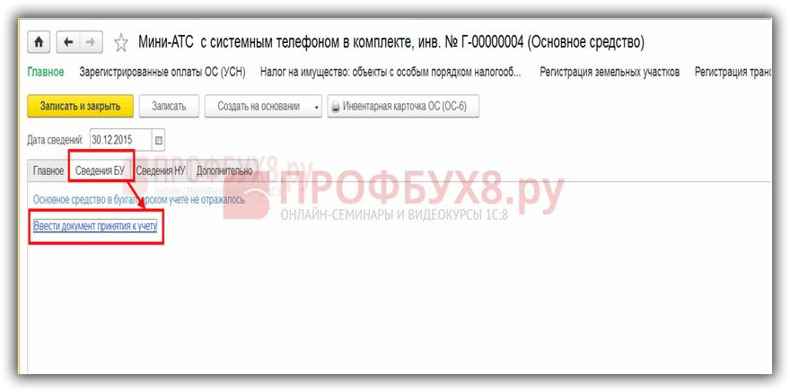 ввод документа принятия к учету ОС